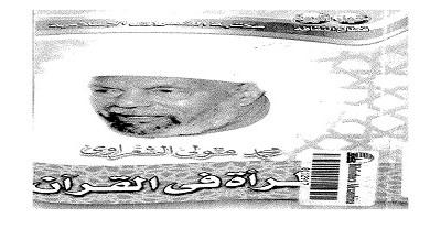Photo of كتاب المرأة فى القرآن محمد متولي الشعراوي PDF