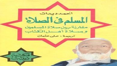 Photo of كتاب المسلم في الصلاة مقارنة بينصلاة المسلمينوصلاة أهلالكتاب أحمد ديدات PDF