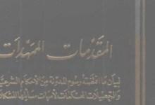 Photo of كتاب المقدمات الممهدات ابن رشد PDF