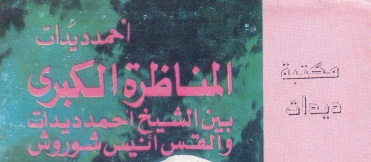 Photo of كتاب المناظرة الكبرى بين الشيخأحمد ديدات والقس أنيس شروش أحمد ديدات PDF