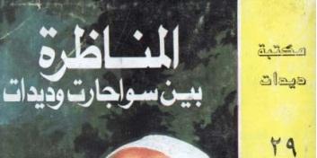 Photo of كتاب المناظرة بين سواجارت وديدات أحمد ديدات PDF