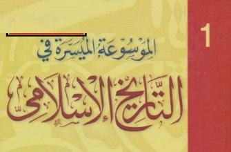 Photo of كتاب الموسوعة الميسرة في التاريخ الإسلامي راغب السرجاني PDF