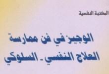 Photo of كتاب الوجيز في فن ممارسة العلاج النفسي – السلوكي محمد الحجار PDF