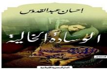 Photo of كتاب الوسادة الخالية إحسان عبد القدوس PDF
