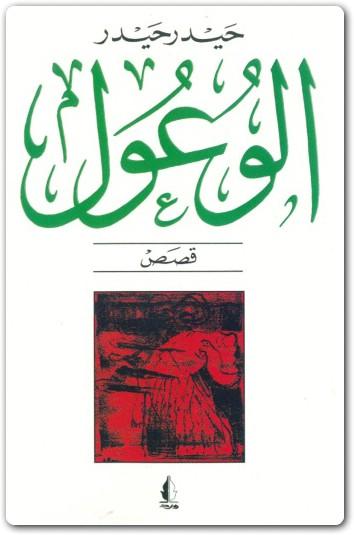 تحميل كتاب عالم صوفي تاريخ الفلسفة pdf