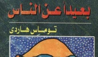 Photo of رواية بعيدا عن الناس توماس هاردي PDF