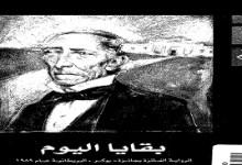 Photo of رواية بقايا اليوم كازو ايشيجورو PDF