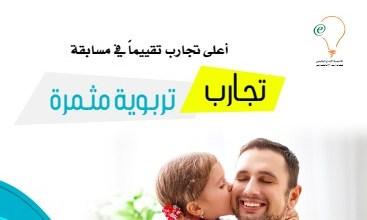 Photo of كتاب تجارب تربوية مثمرة مصطفى ابو سعد PDF