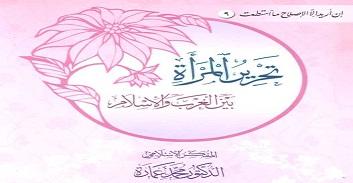 Photo of كتاب تحرير المرأة بين الغرب والإسلام محمد عمارة PDF
