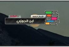 Photo of كتب ابن الجوزي PDF الأعمال الكاملة
