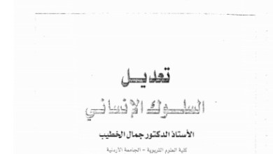 تحميل كتاب تعديل السلوك الانساني جمال الخطيب pdf