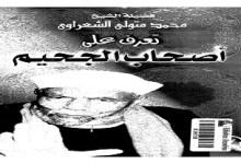 Photo of كتاب تعرف على أصحاب الجحيم محمد متولي الشعراوي PDF