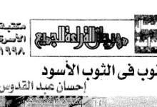 Photo of رواية ثقوب في الثوب الأسود إحسان عبد القدوس PDF