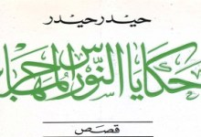 Photo of رواية حكايات النورس المهاجر حيدر حيدر PDF