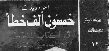 Photo of كتاب خمسون ألف خطأ فيالكتاب المقدس أحمد ديدات PDF