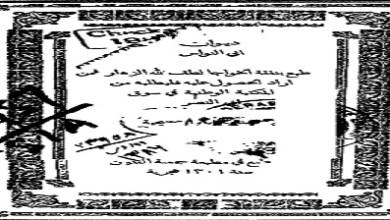 Photo of كتاب ديوان أبو نواس PDF