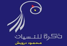 Photo of كتاب ذاكرة للنسيان محمود درويش PDF