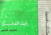 Photo of رواية رأيت النخل رضوى عاشور PDF
