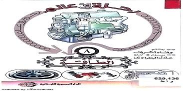 Photo of كتاب رحلة في عالم الطاقة وفاء أشرف PDF