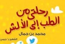 Photo of كتاب رحلتي من الطب إلى الألش محمد بن جمال PDF