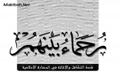 كتاب قصة الاسلام راغب السرجاني pdf