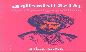Photo of كتاب رفاعة الطهطاوي رائد التنوير في العصر الحديث محمد عمارة PDF