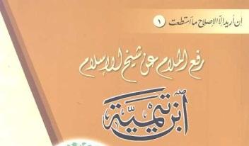 Photo of كتاب رفع الملام عن شيخ الإسلام بن تيمية محمد عمارة PDF