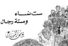 Photo of رواية ست نساء وستة رجال يوسف السباعي PDF