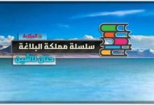 Photo of سلسلة مملكة البلاغةحنان لاشين PDF