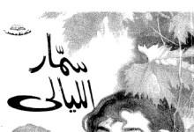 Photo of رواية سمار الليالي يوسف السباعي PDF