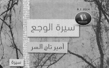 Photo of كتاب سيرة الوجع أمير تاج السر PDF