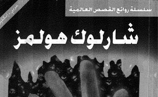 Photo of رواية شارلوك هولمز قصص قصيرة عربي انجليزي مغامرات شيرلوك هولمز ارثر كونان دويل PDF