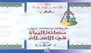 Photo of كتاب شبهات وإجابات حول مكانة المرأة فى الاسلام محمد عمارة PDF