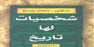 Photo of كتاب شخصيات لها تاريخ محمد عمارة PDF