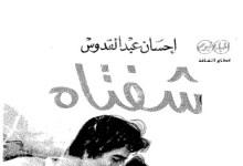 Photo of رواية شفتاه إحسان عبد القدوس PDF
