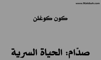 Photo of كتاب صدام الحياة السرية كون كوغلن PDF