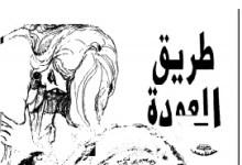 Photo of رواية طريق العودة يوسف السباعي PDF