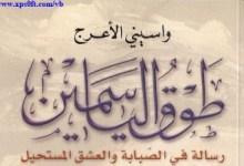 Photo of رواية طوق الياسمين واسيني الأعرج PDF