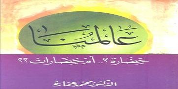 Photo of كتاب عالمنا حضارة أم حضارات محمد عمارة PDF