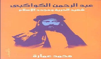 Photo of كتاب عبد الرحمن الكواكبي .. شهيد الحرية ومجدد الإسلام محمد عمارة PDF