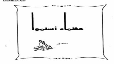 Photo of كتاب عظماء أسلموا راغب السرجاني PDF
