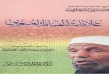 Photo of كتاب علامات القيامة الصغرى محمد متولي الشعراوي PDF