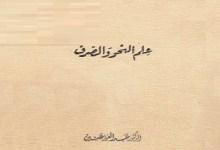 Photo of كتاب علم النحو والصرف عبد العزيز عتيق PDF