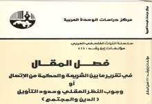 Photo of كتاب فصل المقال في تقرير ما بين الشريعة والحكمة من اتصال ابن رشد PDF