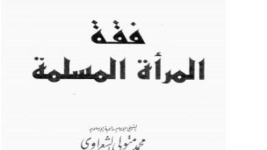 Photo of كتاب فقه المرأة المسلمة محمد متولي الشعراوي PDF
