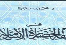 Photo of كتاب فى فقه الحضارة الإسلامية محمد عمارة PDF