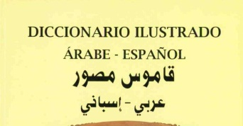 Photo of كتاب قاموس مصور عربي إسباني أحمد الكويفي PDF