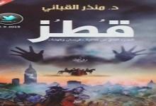 Photo of رواية قطز منذر القباني PDF