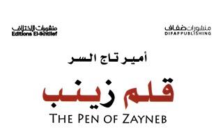Photo of كتاب قلم زينب أمير تاج السر PDF