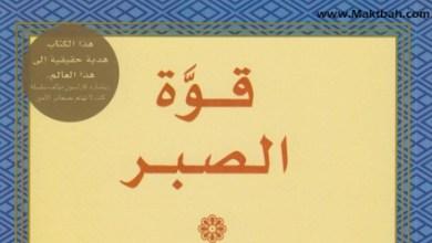 Photo of كتاب قوة الصبر إم جيه رايان PDF